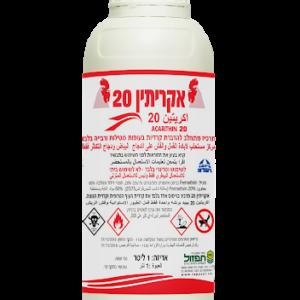 אקריתין 20 בנוזל 1 ליטר בבקבוק תפזול